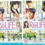 ReLIFE Live Action – Pelicula – Sub Español – HD + Avi – Mega
