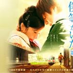 Bokura ga ita Live Action Parte 1 – MP4 – AVI – Mega