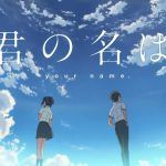 Kimi no na wa – Tu nombre – BD/HD – Mp4 – Avi – Mega