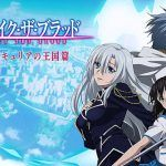 Strike the Blood: Valkyria no Oukoku-hen [2/2] – Avi – Mp4 – Mega – Mediafire