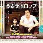 Usagi Drop Live Actión – Mp4 HD + Avi – Mega – Mediafire