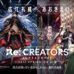 Re:Creators [22/22] – Mp4 – Ligero + Avi sd – Mega – Mediafire