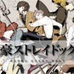 Bungou Stray Dogs 2nd Season – [12/12] – Avi + Mp4 Ligero – Mega – Mediafire