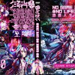 No Game No Life Pelicula – Latino – HD – Avi – Mega – Mediafire