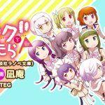 Kanojo ga Flag wo Oraretara [13/13] + OVA – HD Ligero – Mega – Mediafire