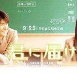Kimi ni Todoke – Live Action – Mp4 HD + Avi – Mega – Mediafire + online