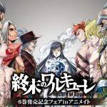 Record of Ragnarok – Shuumatsu no Valkyrie – Mkv HD Dual + Avi – Mega – Mediafire